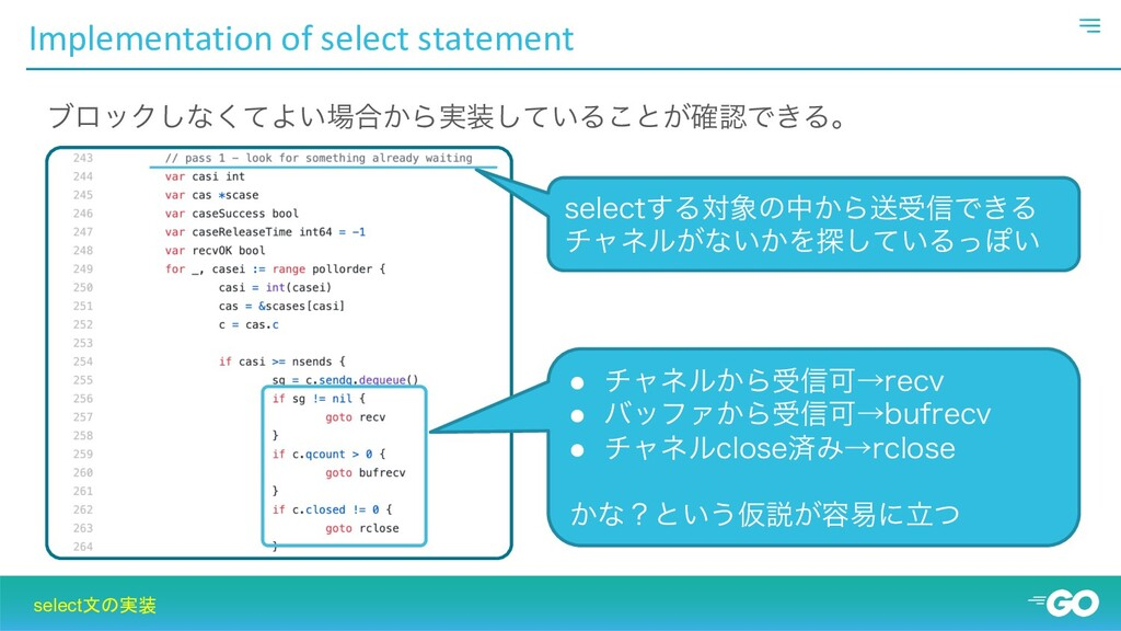 Implementation of select statement select文の実装 ϒ...