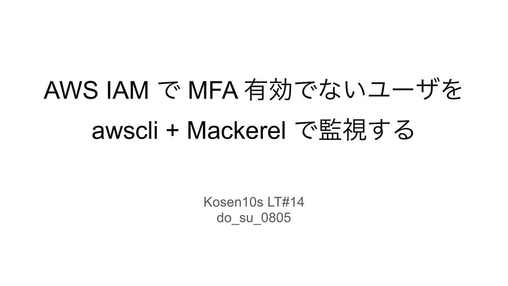 AWS IAM Ͱ MFA ༗ޮͰͳ͍ϢʔβΛ awscli + Mackerel Ͱࢹ͢...