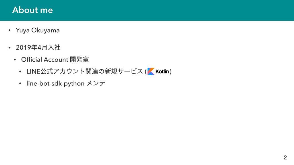 About me • Yuya Okuyama • 20194݄ೖࣾ • Official A...