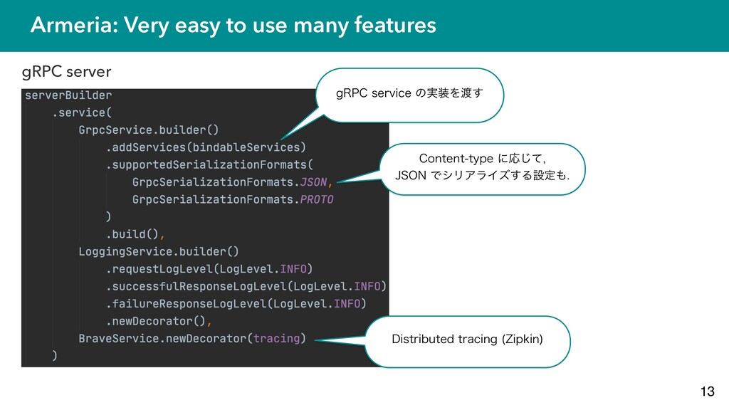 Armeria: Very easy to use many features 13 gRPC...