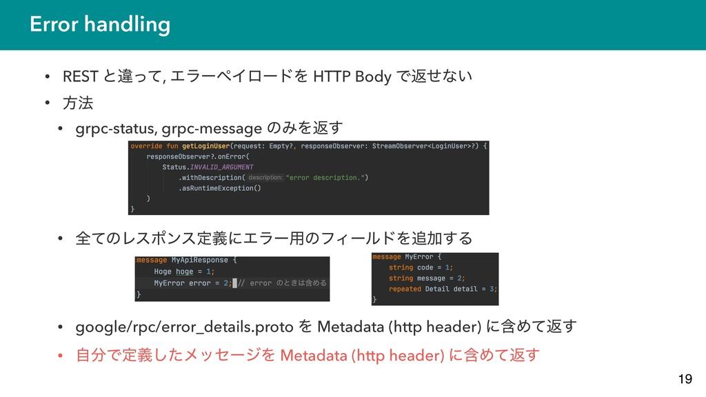 Error handling • REST ͱҧͬͯ, ΤϥʔϖΠϩʔυΛ HTTP Body...