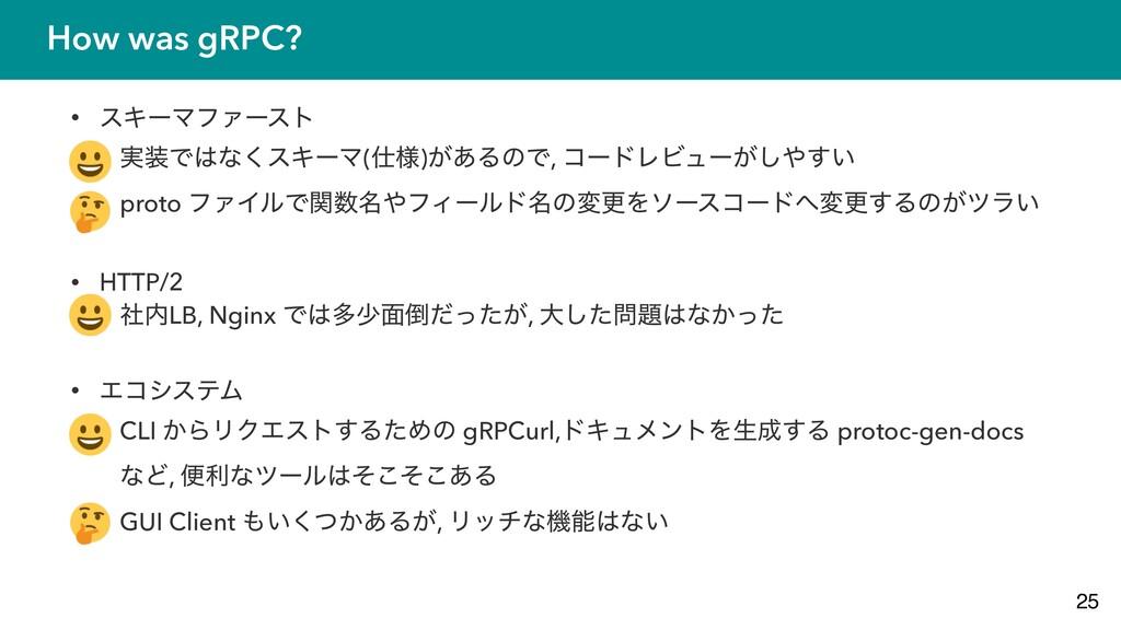 How was gRPC? • εΩʔϚϑΝʔετ • ࣮Ͱͳ͘εΩʔϚ(༷)͕͋ΔͷͰ...