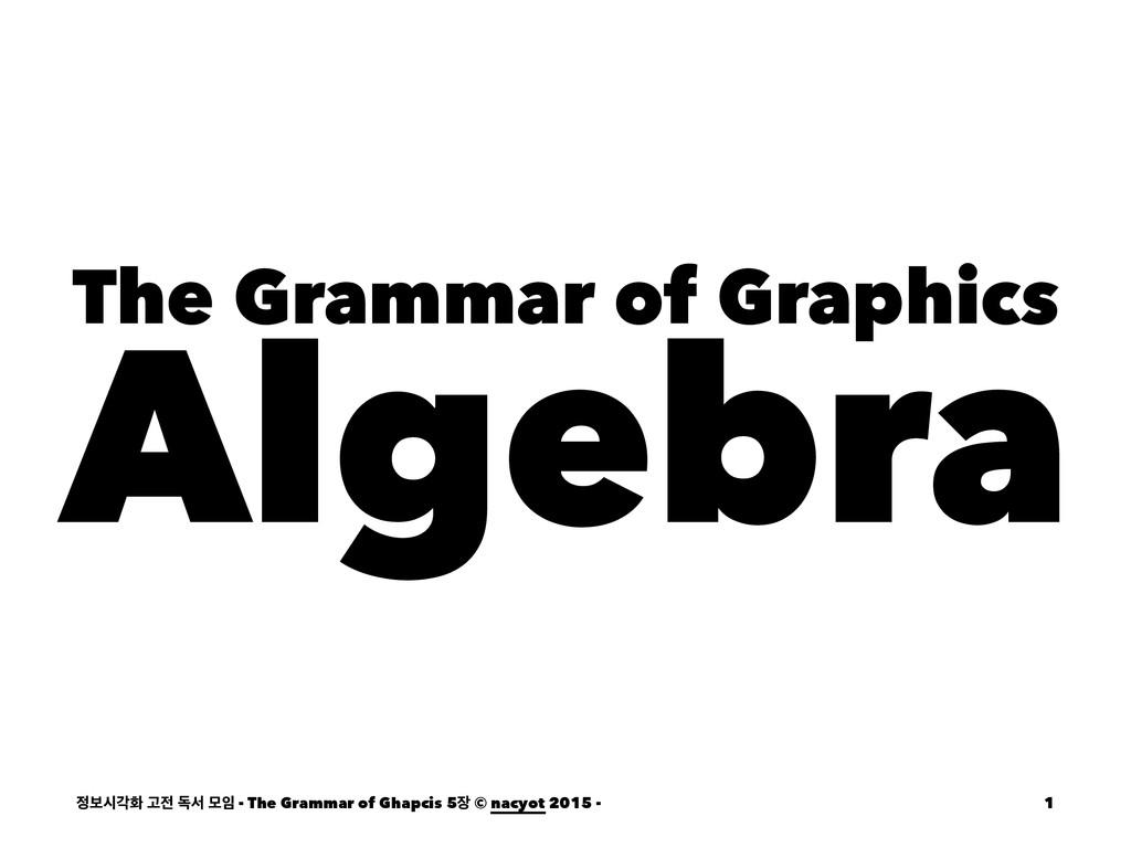 The Grammar of Graphics Algebra ࠁदпച Ҋ ةࢲ ݽ ...