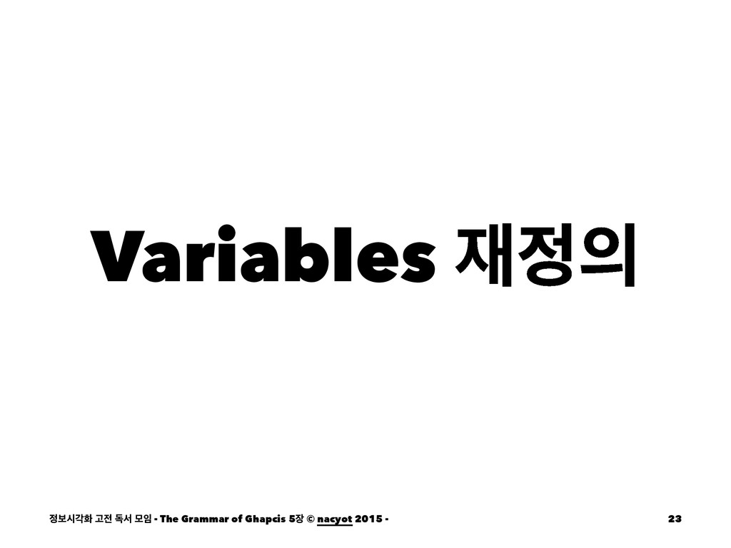 Variables  ࠁदпച Ҋ ةࢲ ݽ - The Grammar of G...