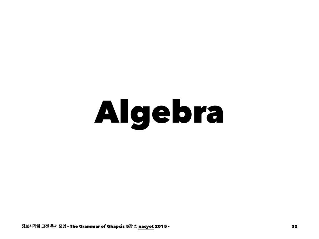 Algebra ࠁदпച Ҋ ةࢲ ݽ - The Grammar of Ghapcis...