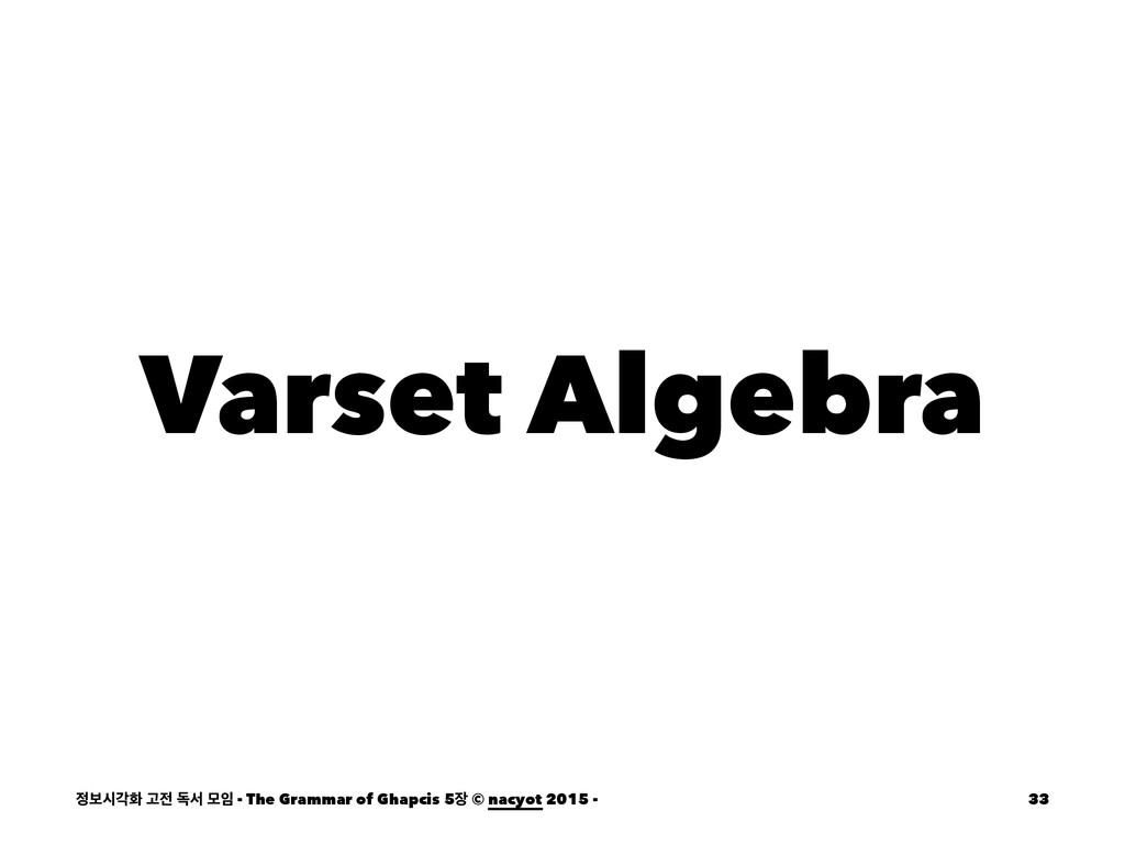 Varset Algebra ࠁदпച Ҋ ةࢲ ݽ - The Grammar of ...