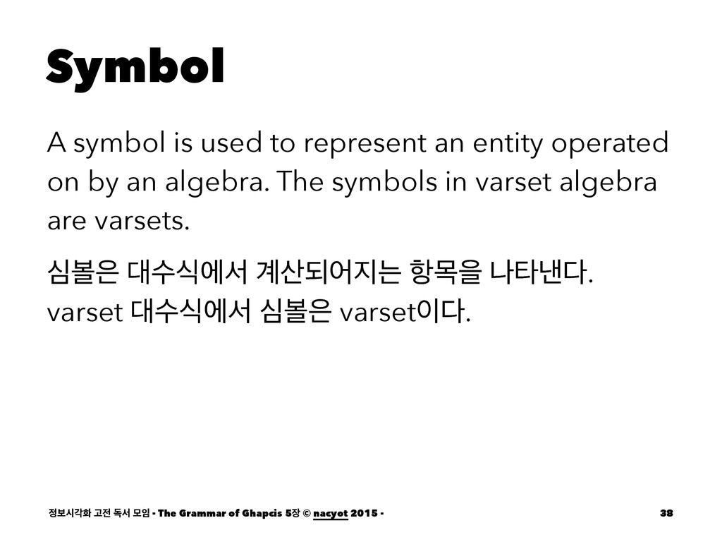 Symbol A symbol is used to represent an entity ...