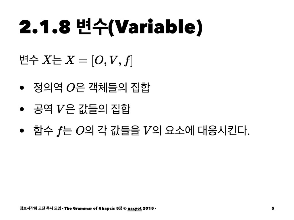2.1.8 ߸ࣻ(Variable) ߸ࣻ ח •   ёٜ  • ҕ  ...