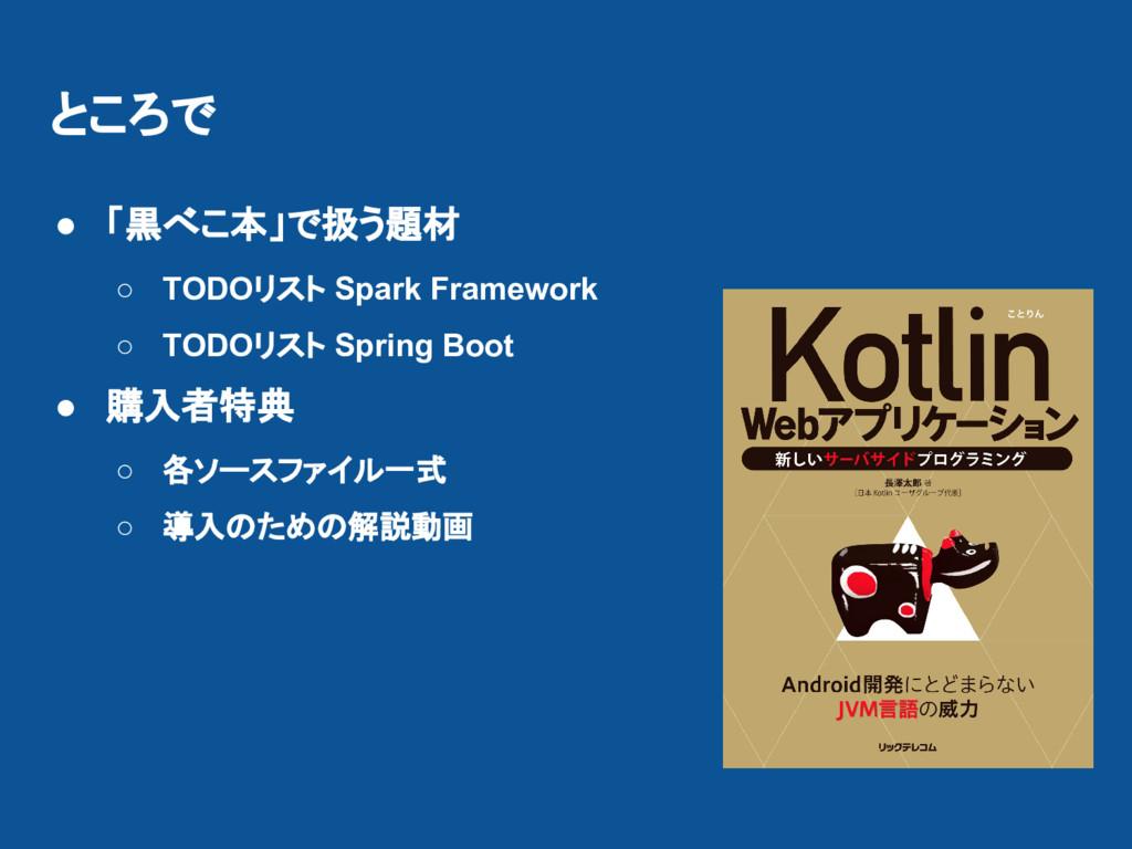 ところで ● 「黒べこ本」で扱う題材 ○ TODOリスト Spark Framework ○ ...