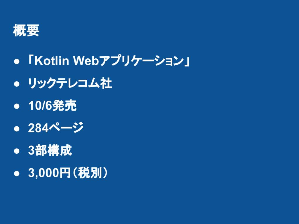 概要 ● 「Kotlin Webアプリケーション」 ● リックテレコム社 ● 10/6発売 ●...