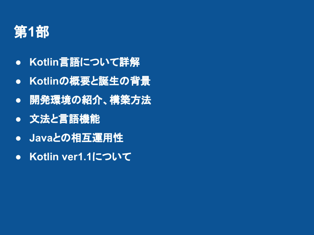 第1部 ● Kotlin言語について詳解 ● Kotlinの概要と誕生の背景 ● 開発環境の紹...