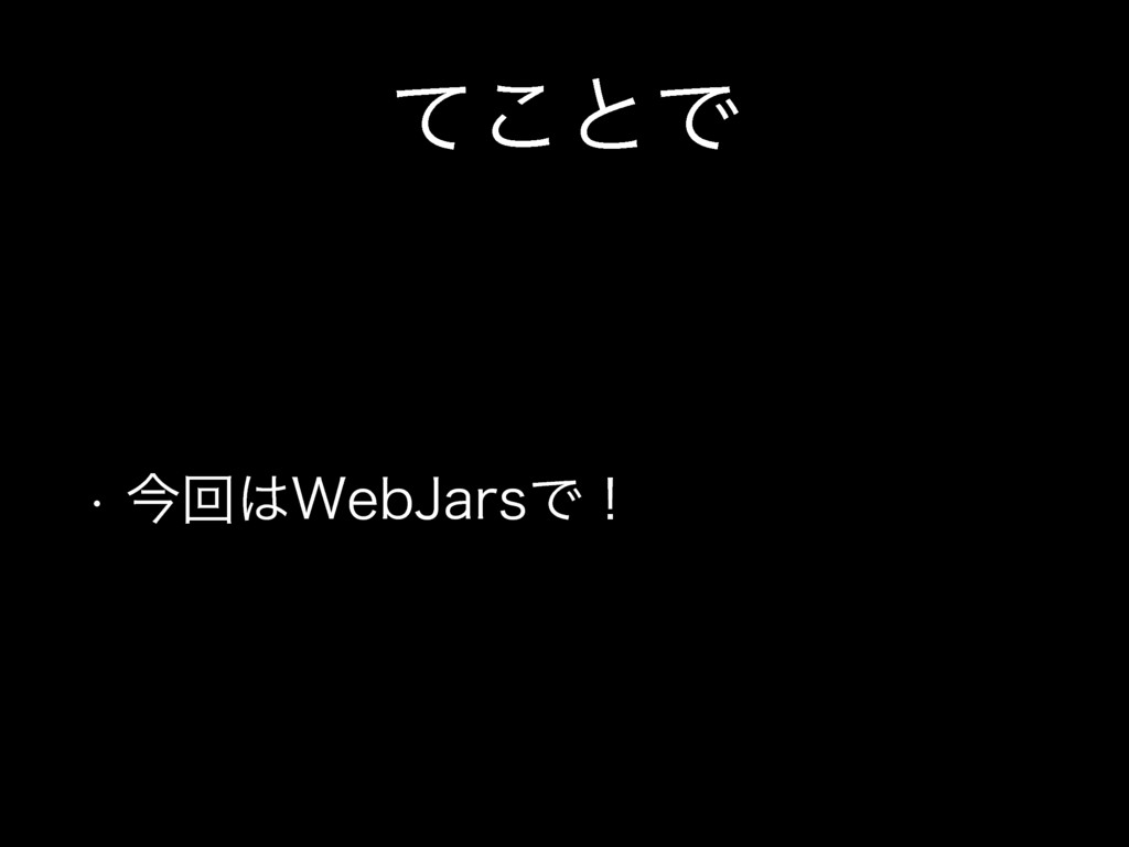 ͯ͜ͱͰ w ࠓճ8FC+BSTͰʂ