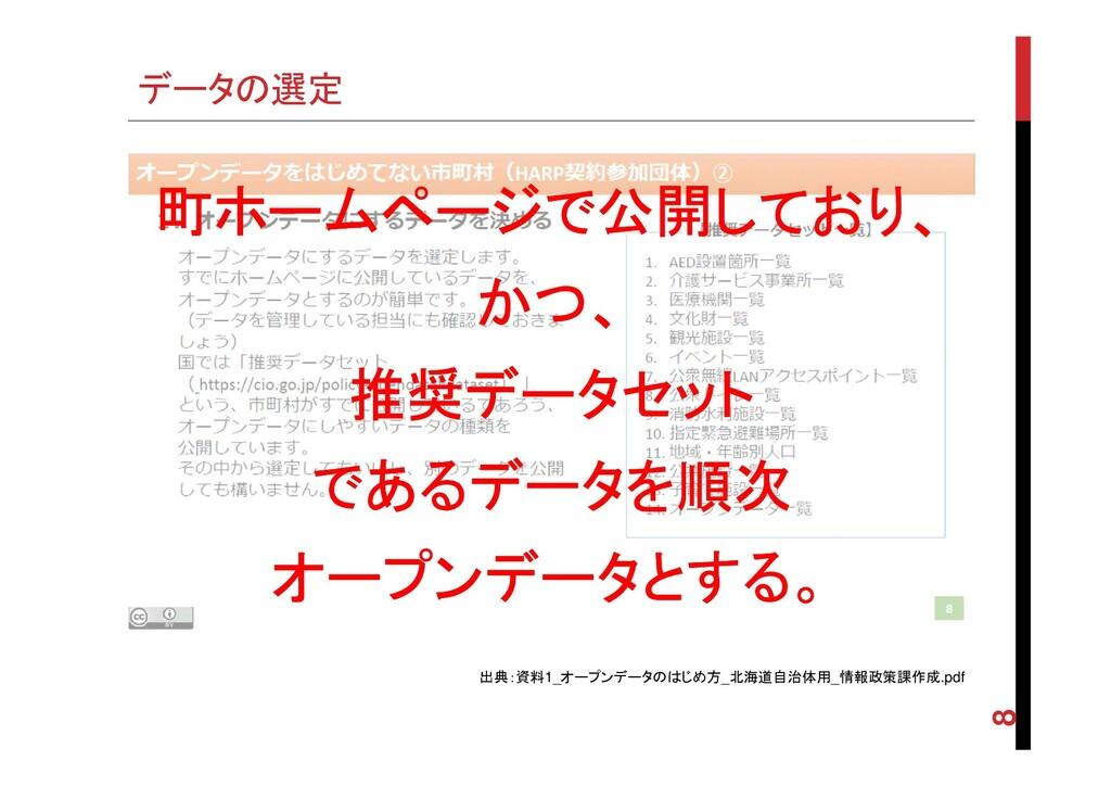 データの選定 8 出典:資料1_オープンデータのはじめ方_北海道自治体用_情報政策課作成.pd...