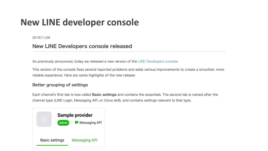 New LINE developer console