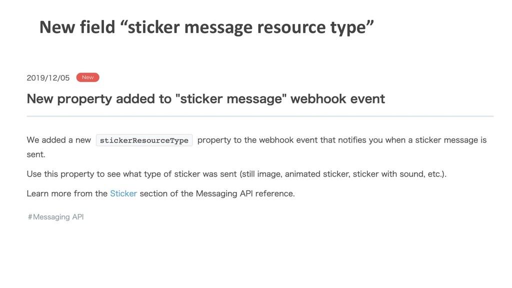 """New field """"sticker message resource type"""""""