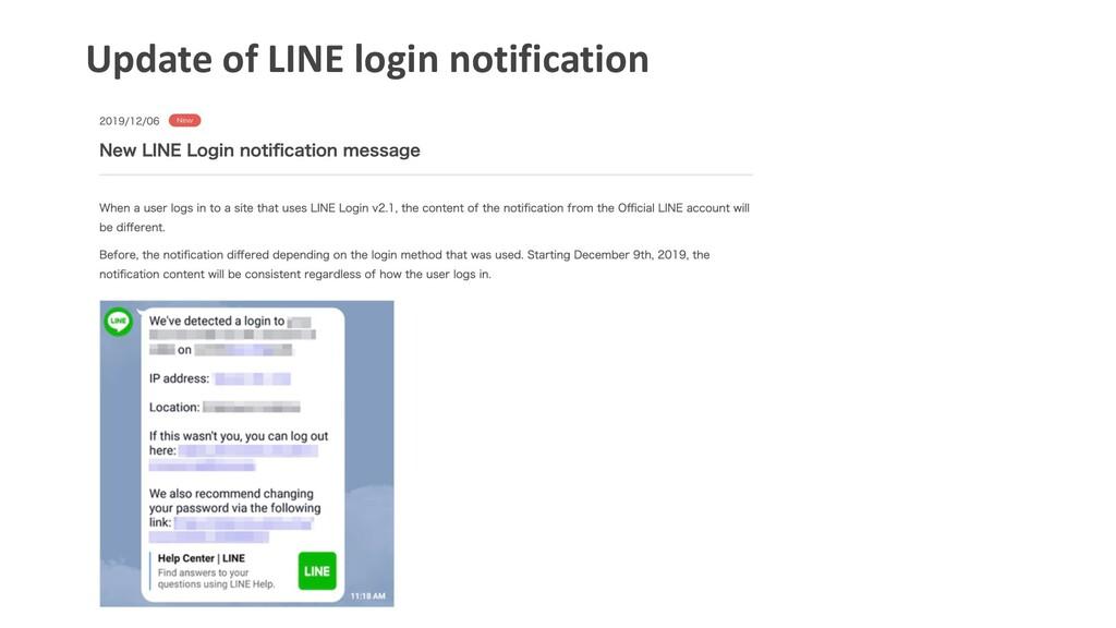 Update of LINE login notification