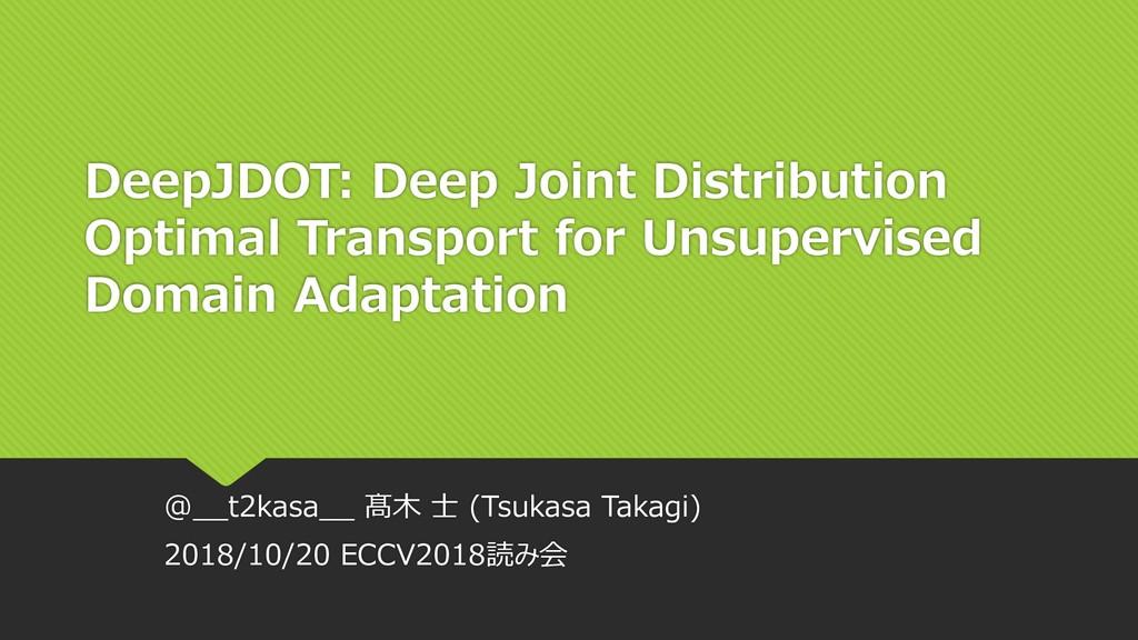 DeepJDOT: Deep Joint Distribution Optimal Trans...