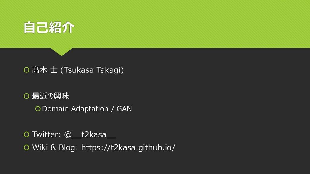 自己紹介  髙木 士 (Tsukasa Takagi)  最近の興味 Domain Ad...