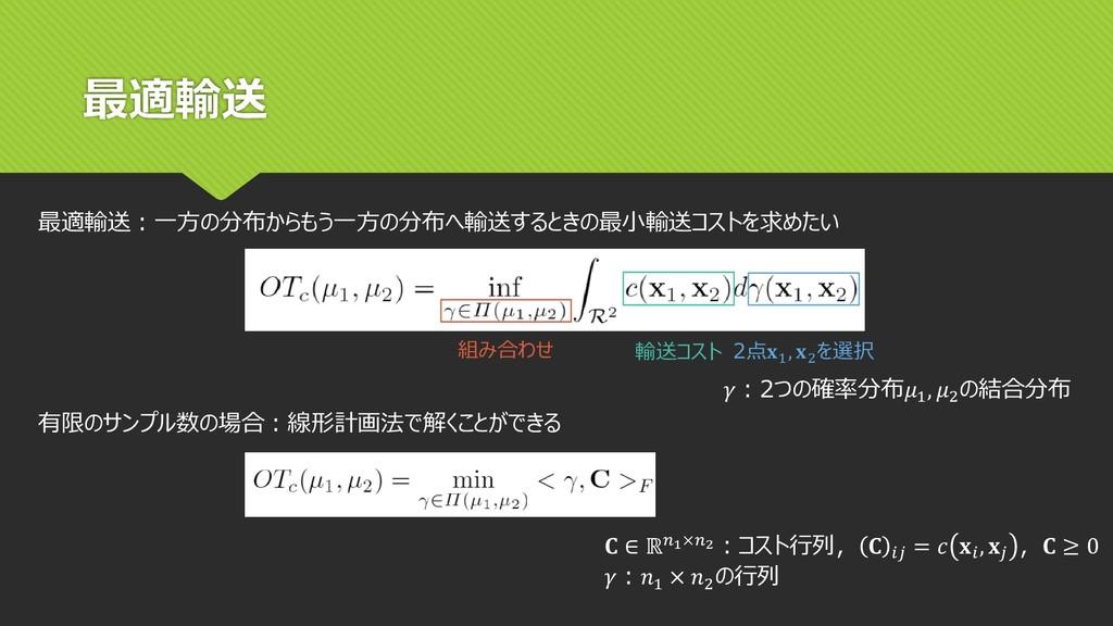 最適輸送 有限のサンプル数の場合:線形計画法で解くことができる 最適輸送:一方の分布からもう一...