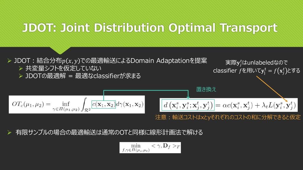 ➢ JDOT:結合分布 ,  での最適輸送によるDomain Adaptationを提案 ➢ ...