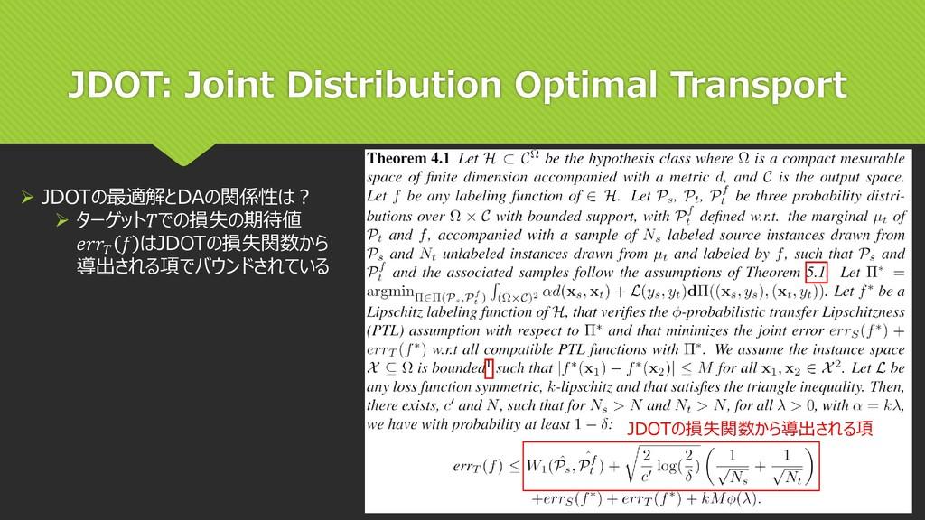 ➢ JDOTの最適解とDAの関係性は? ➢ ターゲットでの損失の期待値   はJDOTの損失関...