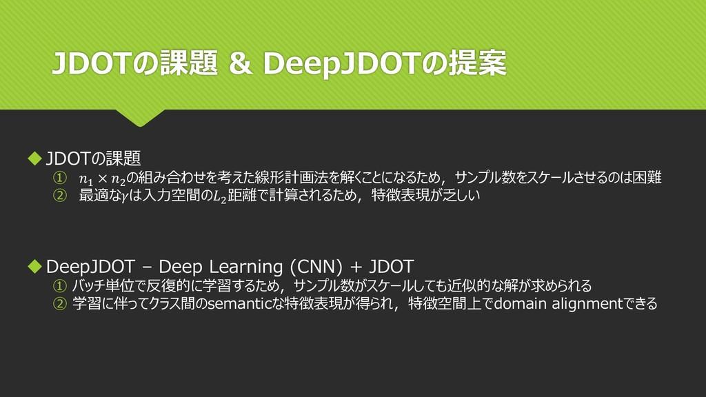 JDOTの課題 & DeepJDOTの提案 ◆JDOTの課題 ① 1 × 2 の組み合わせを考...