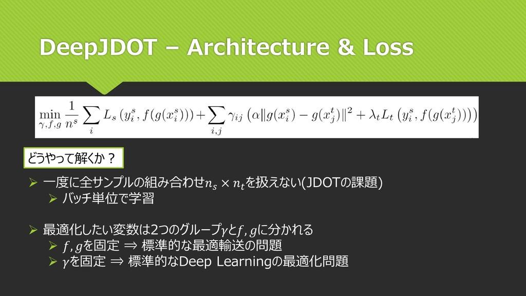DeepJDOT – Architecture & Loss ➢ 一度に全サンプルの組み合わせ...
