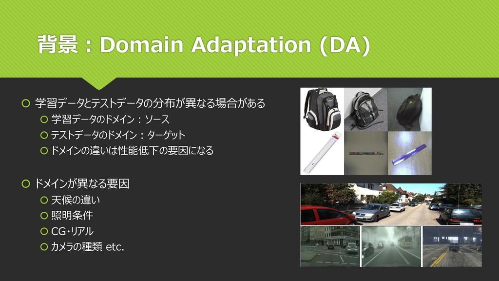 背景:Domain Adaptation (DA)  学習データとテストデータの分布が異なる...