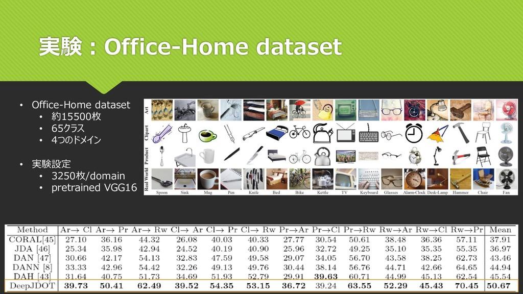 実験:Office-Home dataset • Office-Home dataset • ...