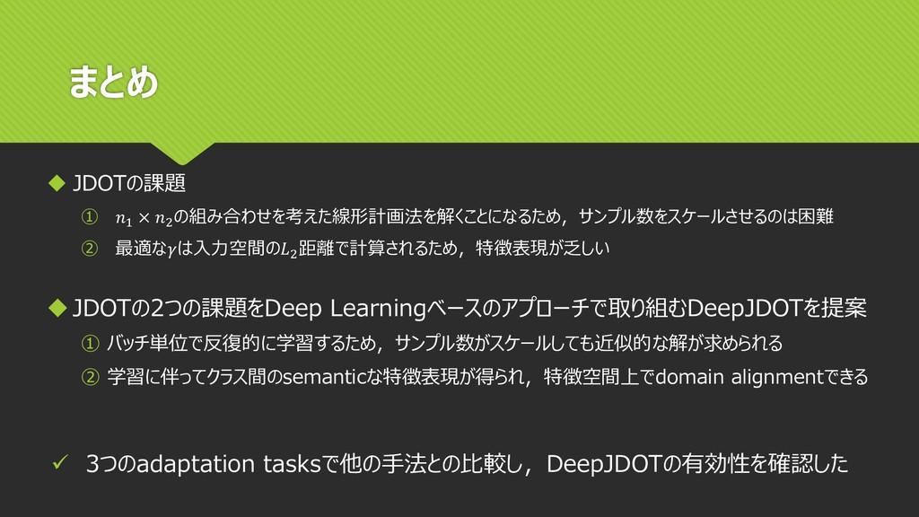 まとめ ◆JDOTの2つの課題をDeep Learningベースのアプローチで取り組むDeep...