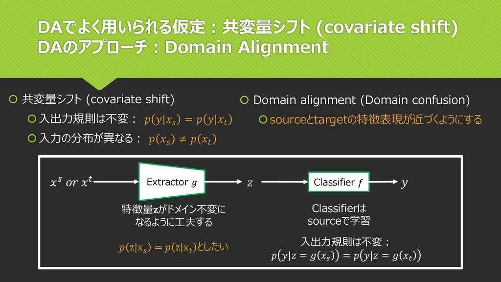 DAでよく用いられる仮定:共変量シフト (covariate shift) DAのアプローチ:...