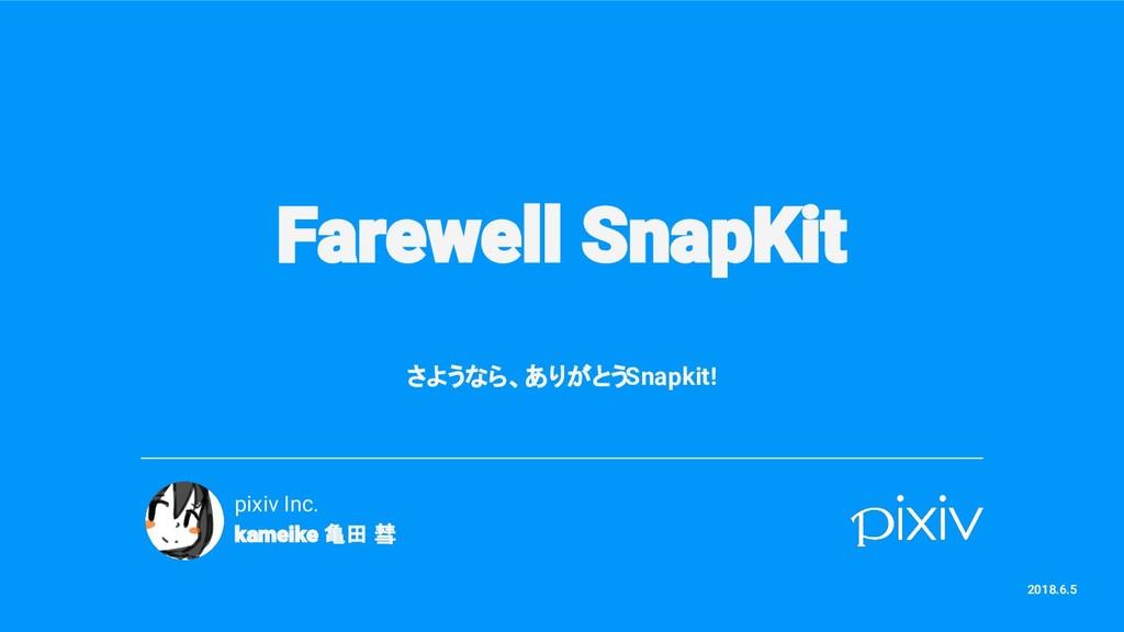 Farewell SnapKit さようなら、ありがとうSnapkit! pixiv Inc....