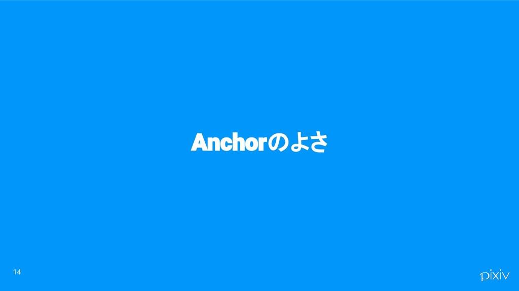 14 Anchorのよさ