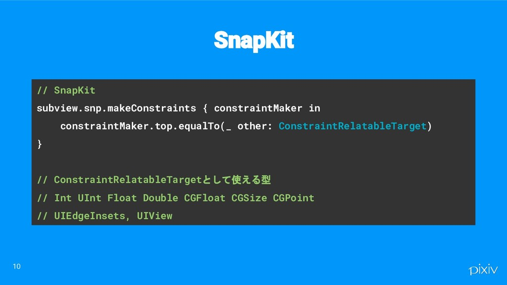// SnapKit subview.snp.makeConstraints { constr...