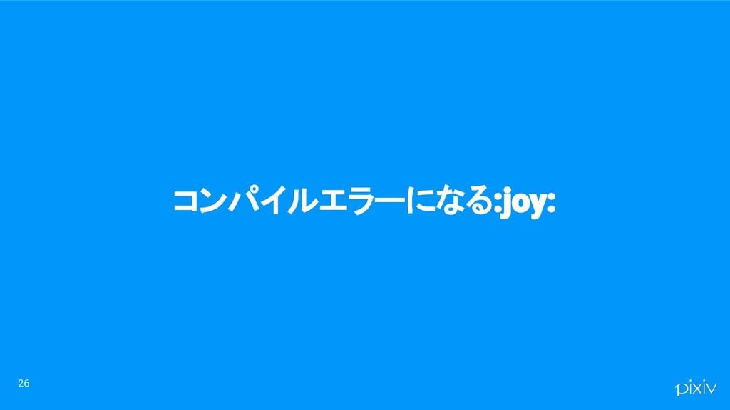 26 コンパイルエラーになる:joy: