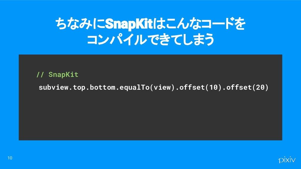 // SnapKit subview.top.bottom.equalTo(view).o...