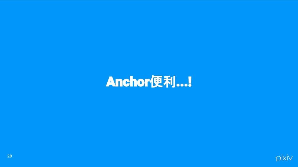 28 Anchor便利...!