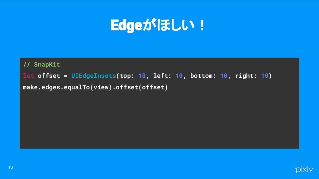 // SnapKit let offset = UIEdgeInsets(top: 10, l...