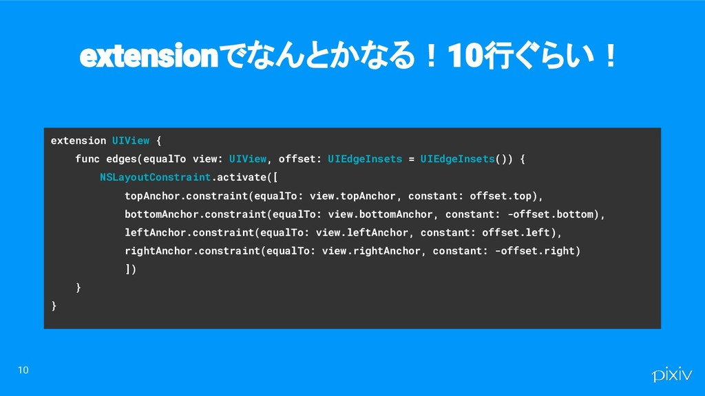 extension UIView { func edges(equalTo view: UIV...