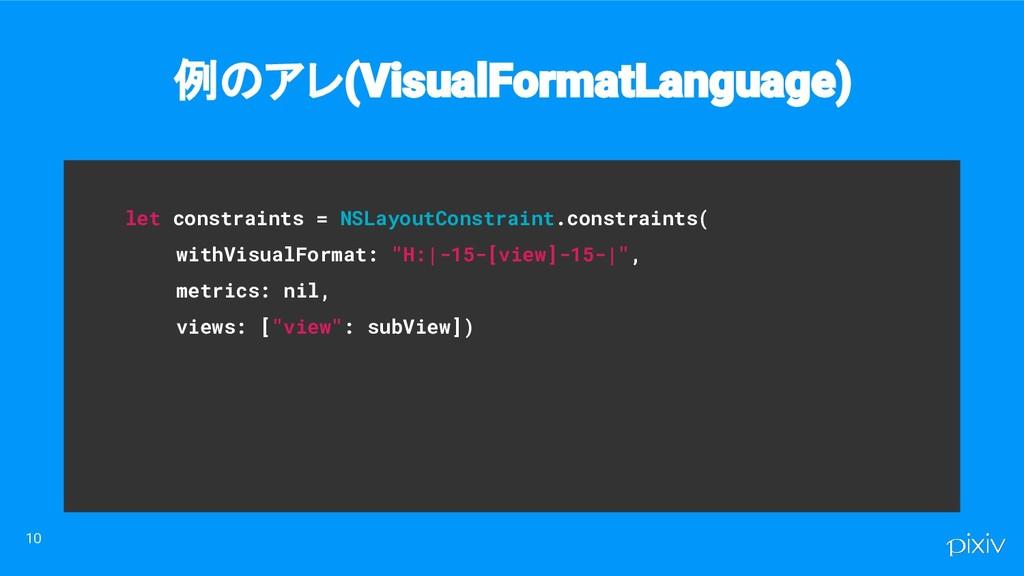 let constraints = NSLayoutConstraint.constraint...