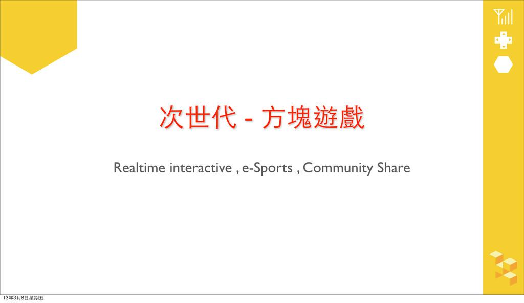 次世代 - ⽅方塊遊戲 Realtime interactive , e-Sports , C...