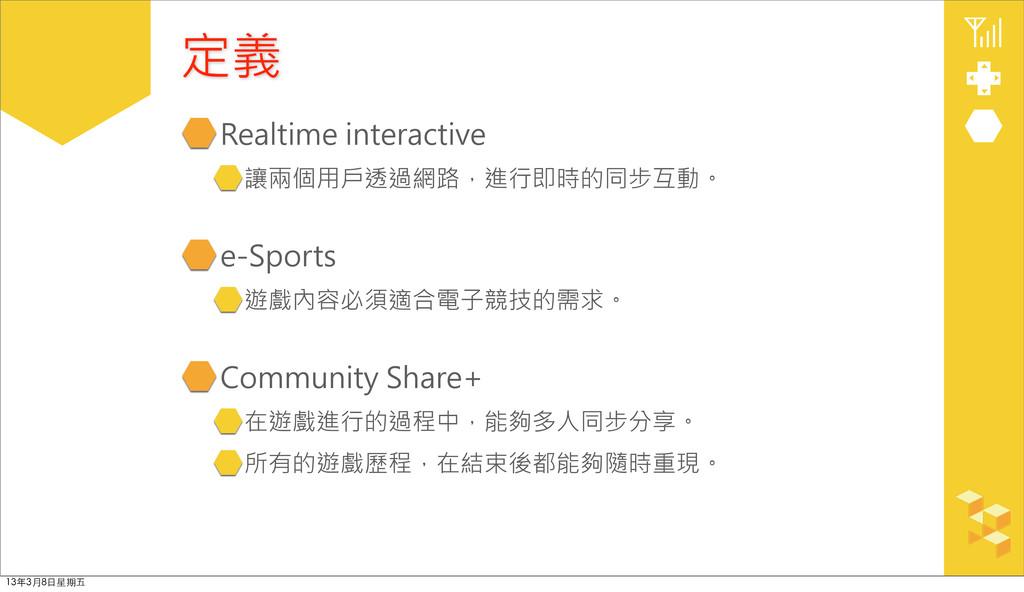 Realtime interactive 讓兩個用戶透過網路,進行即時的同步互動。 e-Spo...