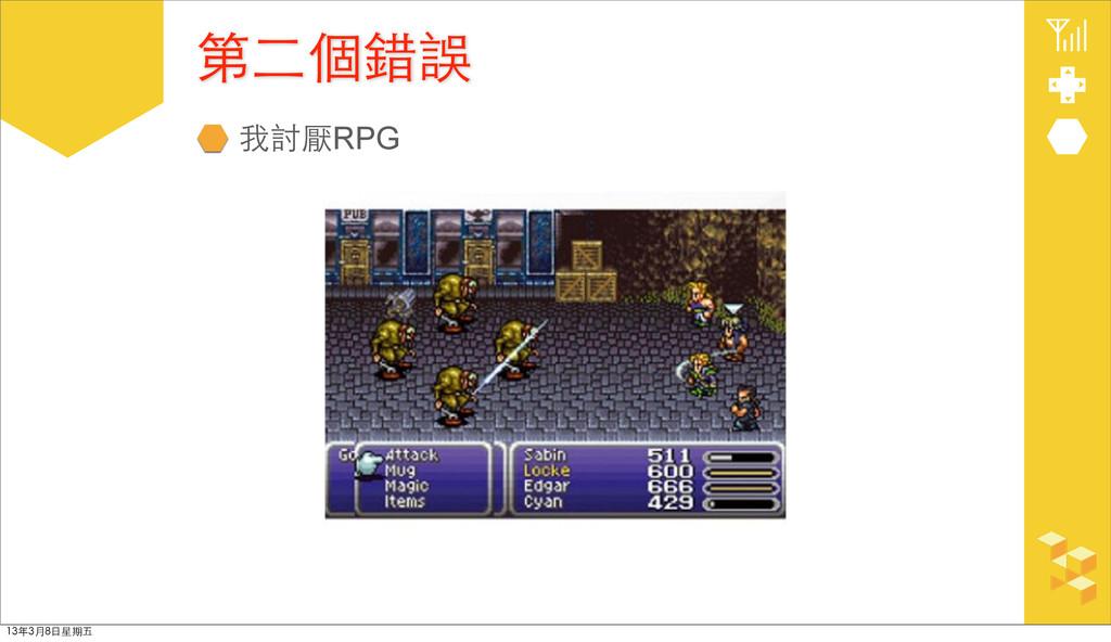 我討厭RPG 第⼆二個錯誤 13年3月8⽇日星期五