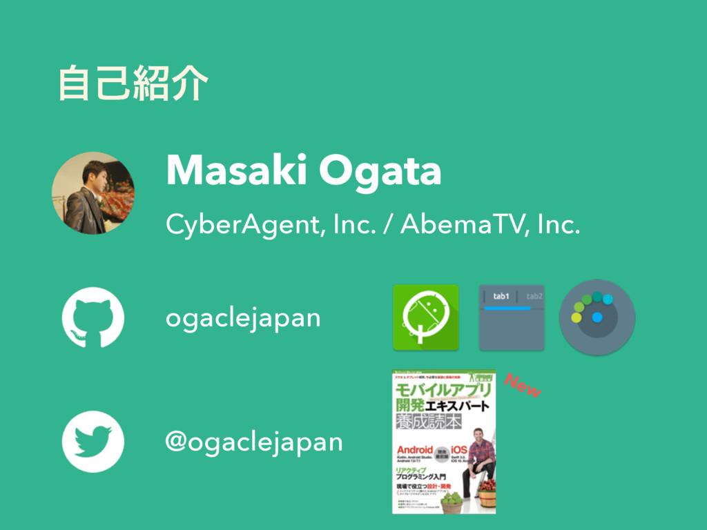 ࣗݾհ Masaki Ogata CyberAgent, Inc. / AbemaTV, I...