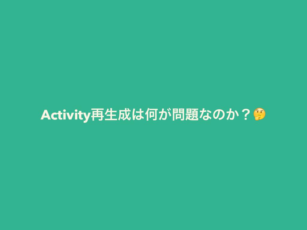 Activity࠶ੜԿ͕ͳͷ͔ʁ
