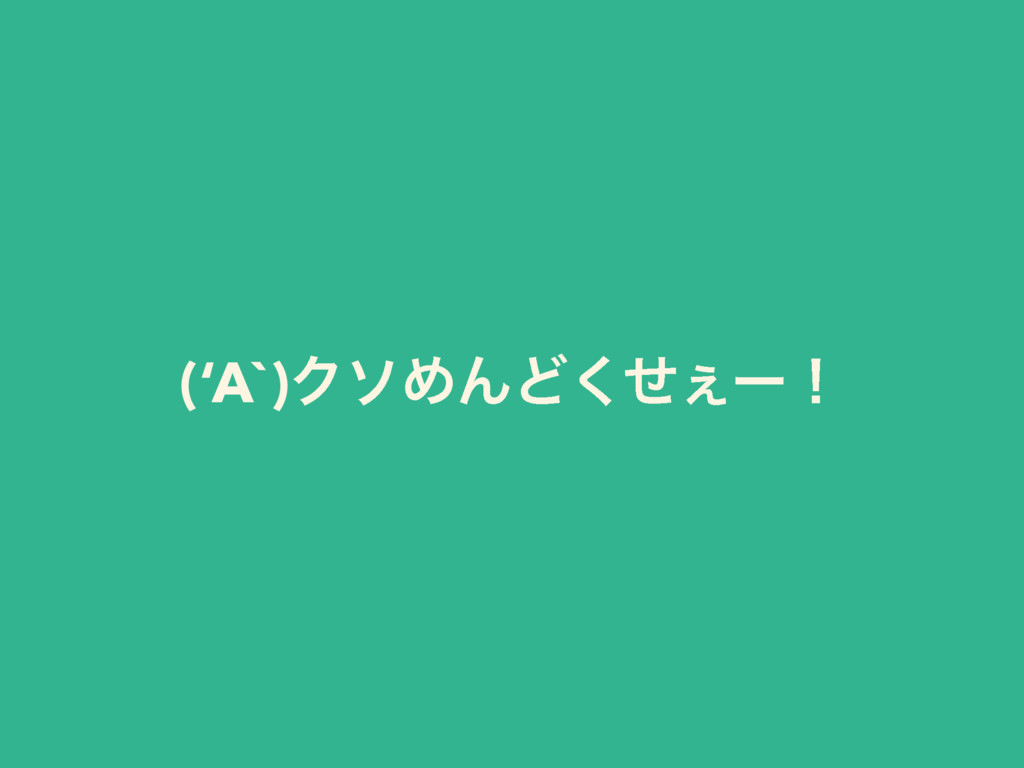 ('A`)ΫιΊΜͲͤ͐͘ʔʂ