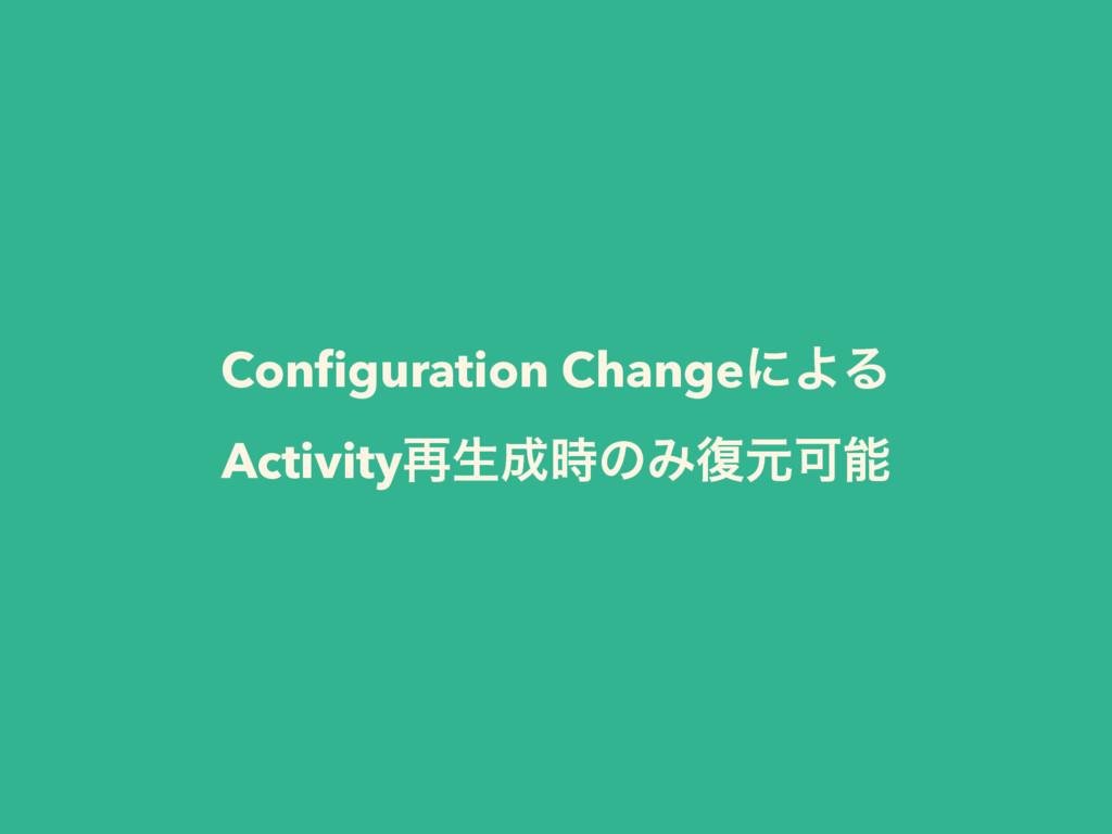 Configuration ChangeʹΑΔ Activity࠶ੜͷΈ෮ݩՄ