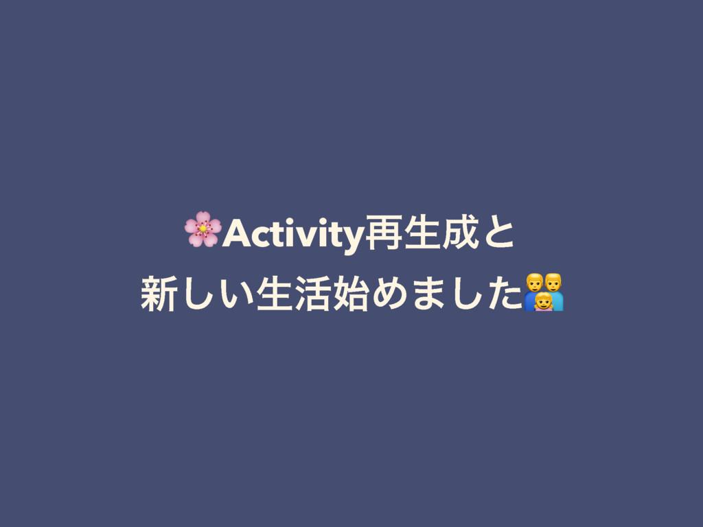 Activity࠶ੜͱ ৽͍͠ੜ׆Ί·ͨ͠$