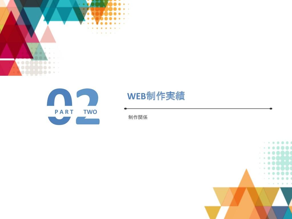 WEB制作実績 制作関係 02 P A R T TWO