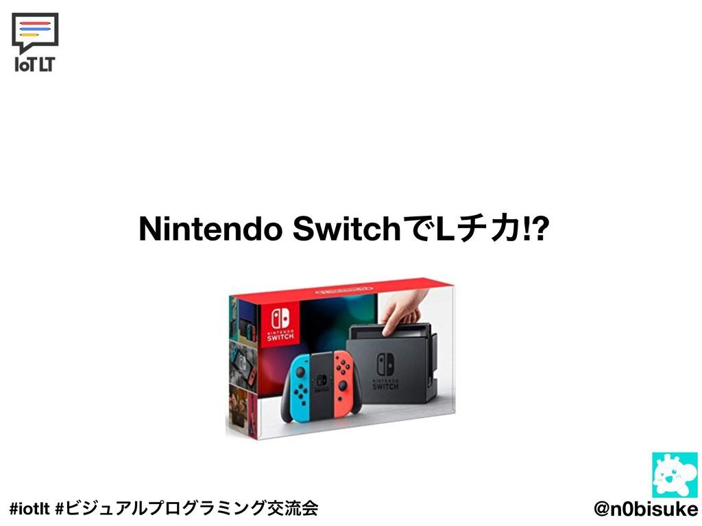 @n0bisuke #iotlt #ϏδϡΞϧϓϩάϥϛϯάަྲྀձ Nintendo Swit...